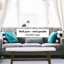 Онлайн-курс «Мой дом – мой дизайн»