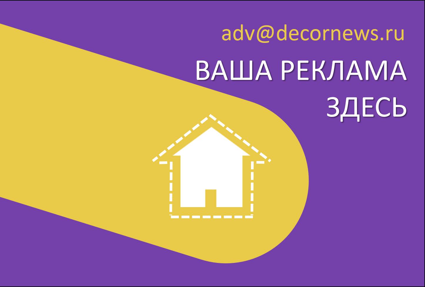 Реклама на портале о дизайне и архитектуре Decornews.ru