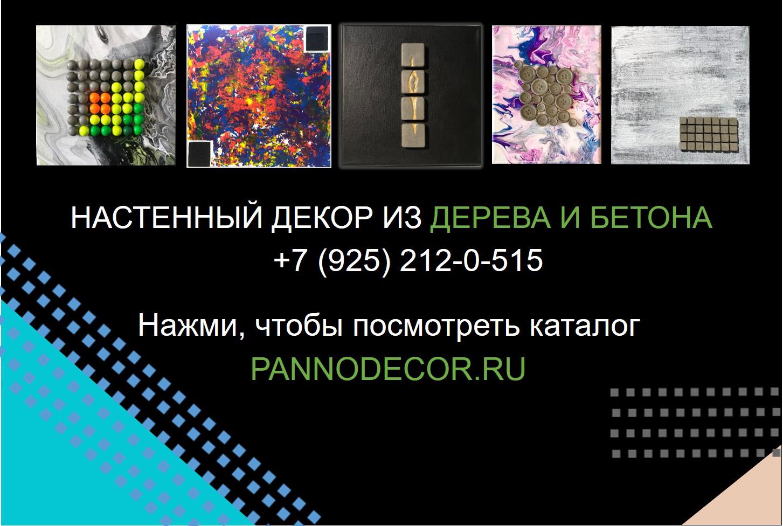 Настенный декор панно Pannodcor.ru
