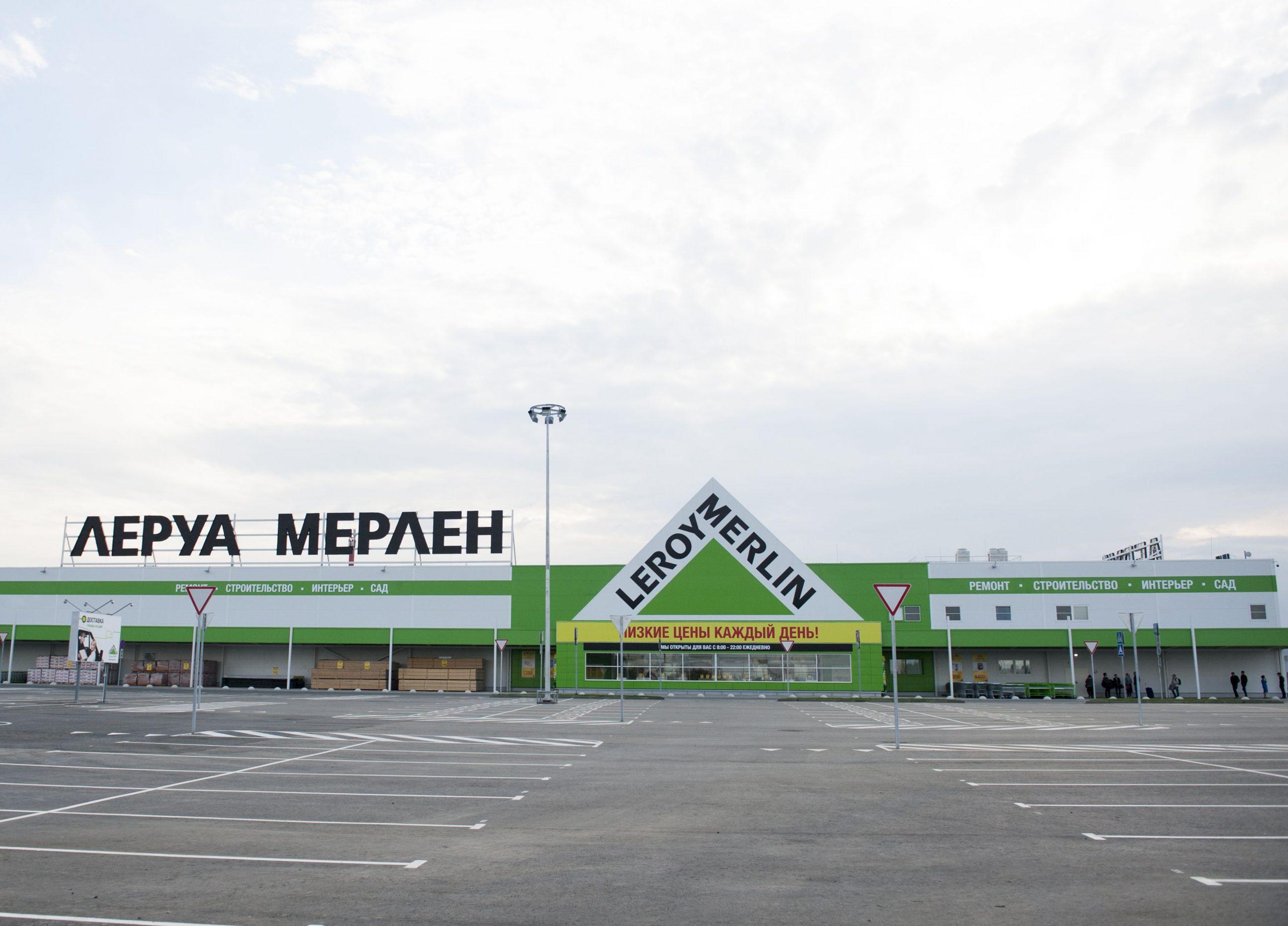 Магазины Леруа Мерлен