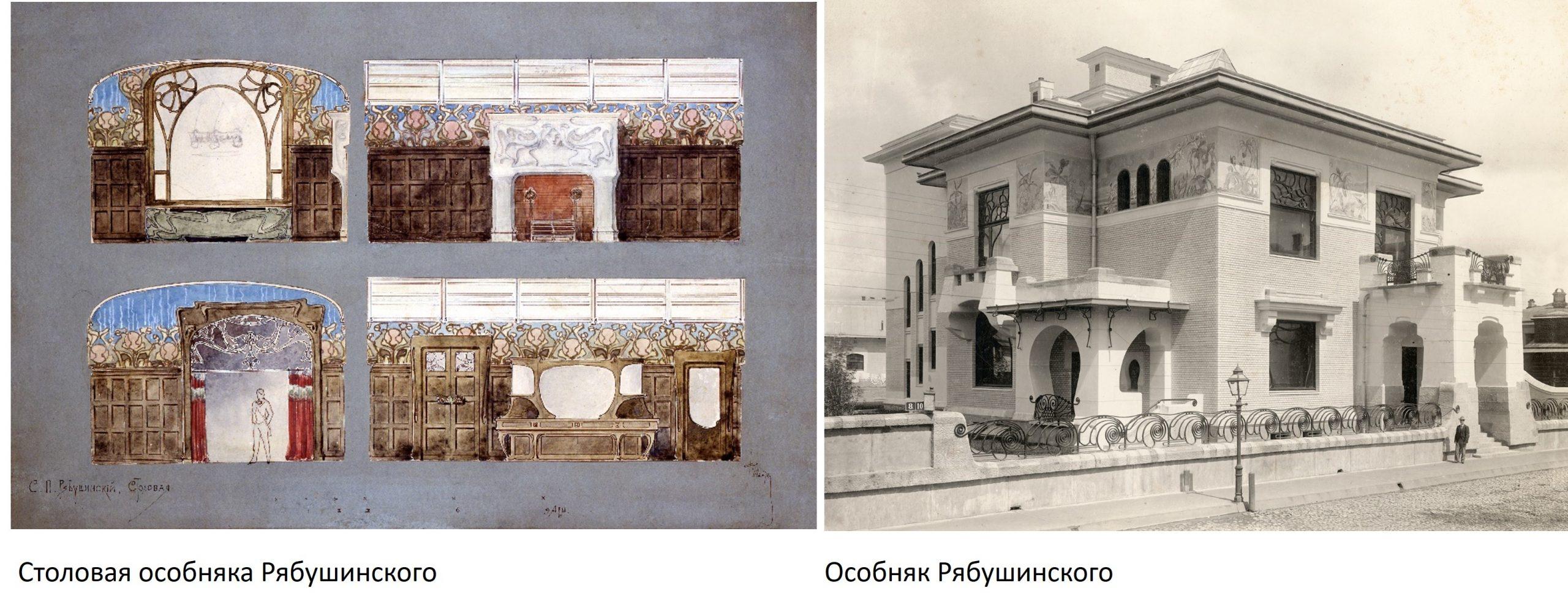 Столовая особняка Рябушинского. Особняк Рябушинского