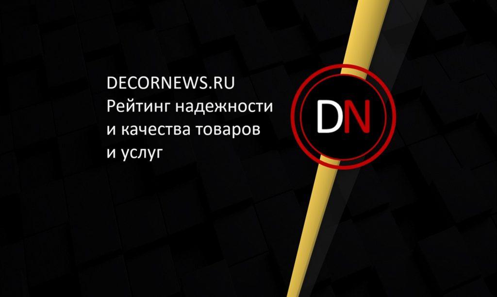 Рейтинг надежности и качества товаров и услуг. Decornews.ru