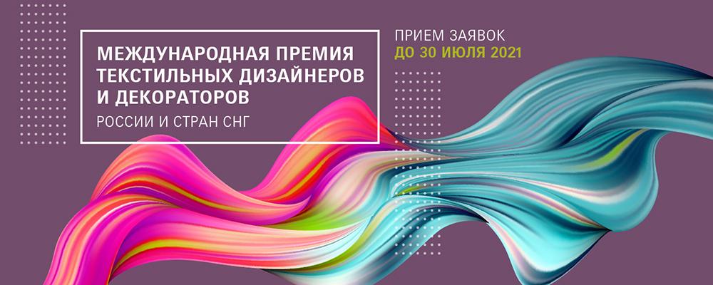 Выставка Heimtextil Russia 2021 объявляет о старте 1-й международной Премии текстильных дизайнеров и декораторов России и стран СНГ.