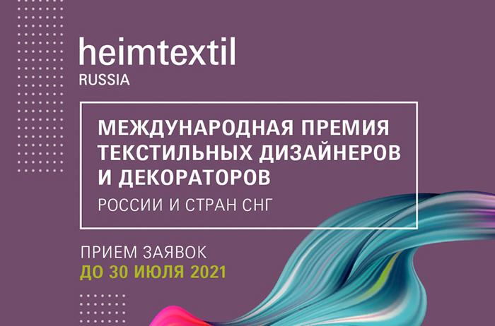 Выставка Heimtextil Russia 2021 объявляет о старте 1-й международной Премии текстильных дизайнеров и декораторов России и стран СНГ (2)
