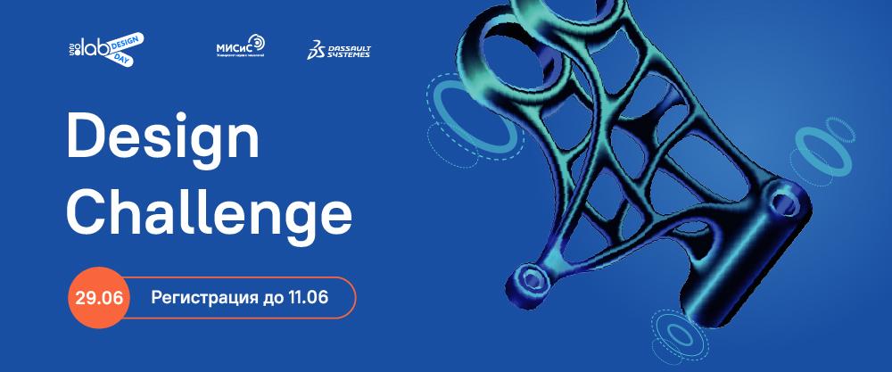 2050.ЛАБ, НИТУ «МИСиС» и Dassault Systemes запускают Design Challenge